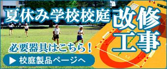 夏休み校庭改修ページ
