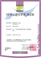 SPL表示認定企業