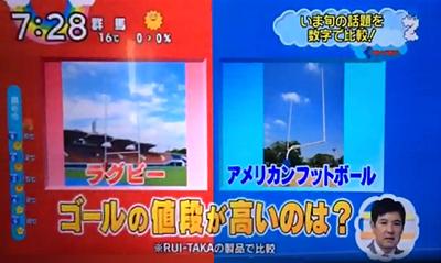 日本テレビ「ZIP!」
