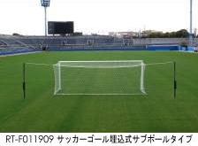RT-F011909 サッカーゴール埋込式サブポールタイプ