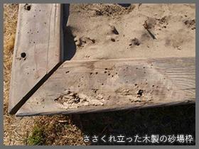 木製砂場枠