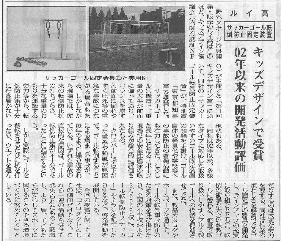 サッカーゴール転倒帽子固定装置 キッズデザインで受賞 02年以来の開発活動評価