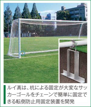 「ルイ高は、杭による固定が大変なサッカーゴールをチェーンで簡単に固定できる転倒防止用固定装置を開発」