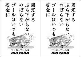 第11回キッズデザイン賞受賞 ルイ高 ゴール転倒防止ステッカー