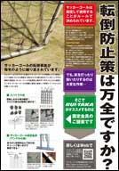 第11回キッズデザイン賞受賞 ルイ高 チラシ