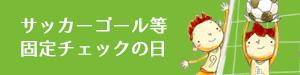 NPO法人Safe Kids Japan