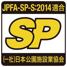 SP表示認定企業